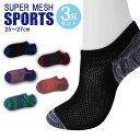 靴下 メンズ くるぶしソックス スニーカーソックス 超メッシュ 涼感仕様25〜27 3足セット 送料無料