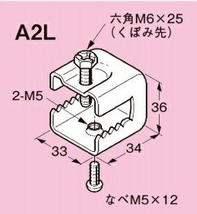 ネグロス電工 一般形鋼用 ボックス支持金具 A2L