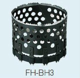 未来工業 小判穴ホルソー付属品 FH-BH3