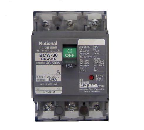 パナソニック サーキットブレーカBCW型3P3E2.5A[モータ保護兼用]BCW3025