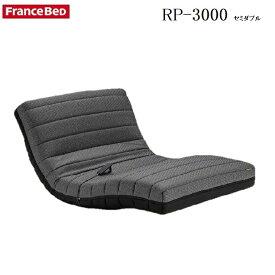 フランスベッド 電動リクライニングマットレス・ルーパームーブRP-3000 セミダブルサイズ 【FranceBed】