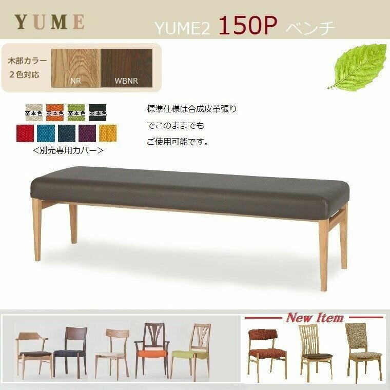 幅150cmベンチ・YUME2-150PベンチNR/WBNR天然木【送料無料】