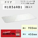 ホームエレクター ワイヤーシェルフ用アクリル板 H1836AB1 W900×D450mm 1枚入り 【エレクター】