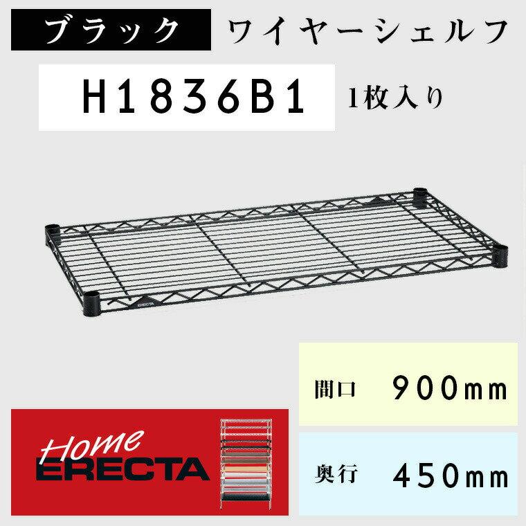 ホームエレクター ブラック ワイヤーシェルフ H1836B1 W900×D450mm 1枚入り 【エレクター】
