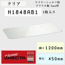 ホームエレクター ワイヤーシェルフ用アクリル板 H1848AB1 W1200×D450mm 1枚入り 【エレクター】