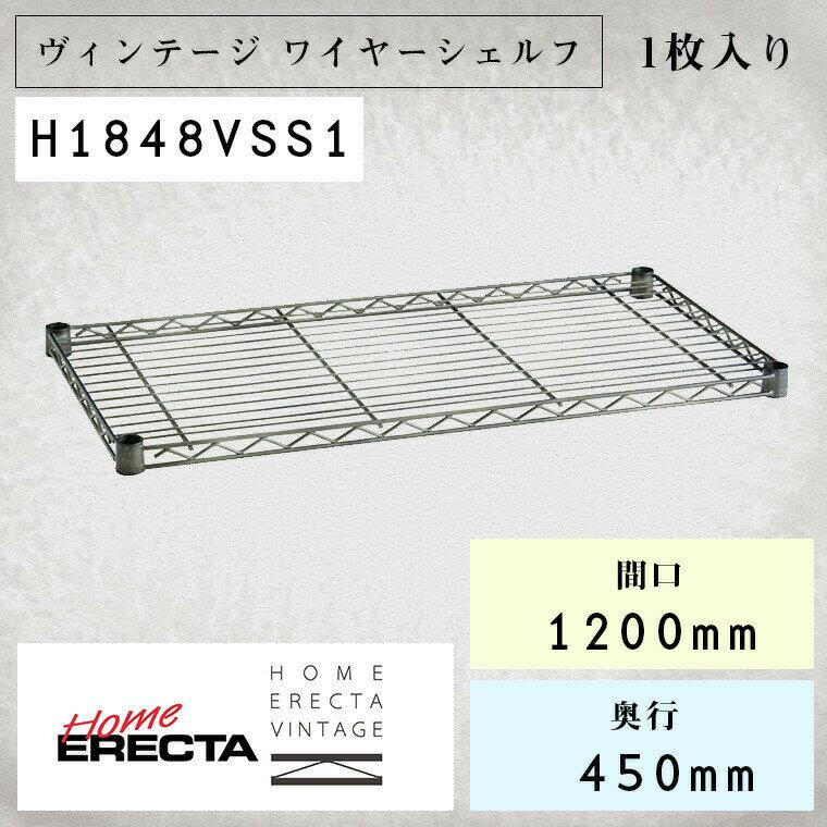 ホームエレクター ヴィンテージシリーズ ワイヤーシェルフ シルバー H1848VSS1 W1200×D450mm 1枚入り 【送料無料】【エレクター】