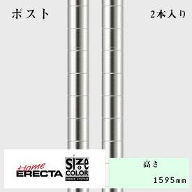 ホームエレクター サイズ&カラー オーダーポスト φ25.4×H1595mm 2本入り 【エレクター】
