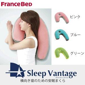 フランスベッドスリープバンテージ横向き寝用まくらW550×D420×H130mm【送料無料】【FranceBed】