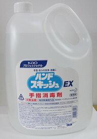 花王 ハンドスキッシュEX 手指消毒剤 4.5L