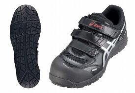 アシックス ウィンジョブ安全靴CP102BK×シルバー 25.5
