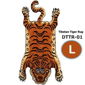 チベタン タイガーラグ DTTR-01 Lサイズ Tibetan Tiger Rug Large 90×160cm ラグ 絨毯 カーペット チベタン マット