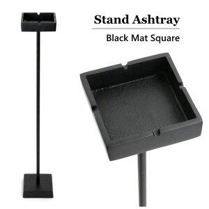 灰皿 おしゃれ スタンド Stand Ashtray Black Mat Square スタンド アッシュトレイ ブラックマット スクエア