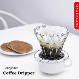 コーヒードリッパー Collapsible Coffee Dripper キッカーランド KIKKERLAND コーヒードリッパー ステンレス ワイヤー 折りたたみ