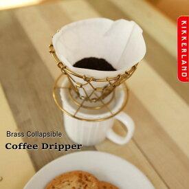 コーヒードリッパー Brass Collapsible Coffee Dripper キッカーランド KIKKERLAND コーヒードリッパー ステンレス ワイヤー 折りたたみ