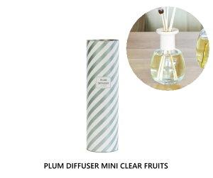 プラム ディフューザー ミニ クリア フルーツ Plum Diffuser Mini CLEAR FRUITS フレグランス 芳香剤 スティック ガラスボトル