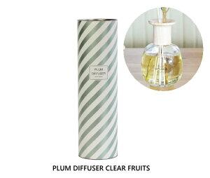プラム ディフューザー クリア フルーツ Plum Diffuser CLEAR FRUITS フレグランス 芳香剤 スティック ガラスボトル