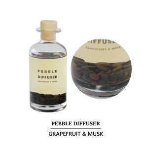 ペブル ディフューザー グレープフルーツ&ムスク Pebble Diffuser GRAPEFRUITS&MUSK フレグランス 芳香剤 スティック ガラスボトル