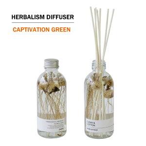 ハーバリズム ディフューザー キャプティベーション グリーン HERBALISM DIFFUSER CAPTIVATION GREEN フレグランス 芳香剤 スティック ガラスボトル 植物標本 ハーバリウム