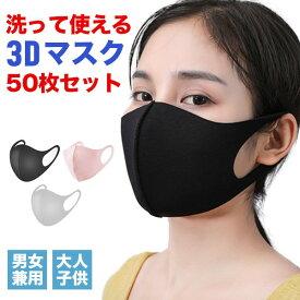マスク 50枚 メンズ レディース 洗える 立体 セット 大量 大容量 フィルター 大人用 花粉症 3層 不織布 男女兼用 ウイルス 花粉 飛沫 ほこり メール便のみ 送料無料