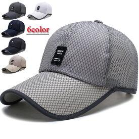 キャップ メンズ 帽子 大きいサイズ UV 夏用 大きめ ゴルフ メッシュ 夏 紫外線 対策用 日よけ帽子 釣り アウトドア 農作業 登山 男女兼用 メール便のみ送料無料3
