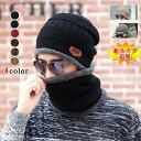 ニット帽 メンズ スヌード 2点セット 裏起毛 ニットキャップ マフラー 男女兼用 メンズ ネックウォーマー セール 暖か…