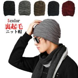 ニット帽 メンズ キャップ 帽子 ニットキャップ 秋冬 暖かい メール便のみ送料無料2 代引き不可