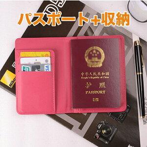 パスポートケース おしゃれ かわいい 女性 海外 旅行 無地 メール便のみ送料無料2♪ 12月10日から20日入荷予定