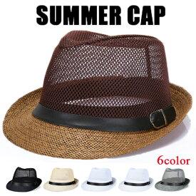 帽子 メンズ 麦わら帽子 夏用 ハット 日焼け 軽い メッシュ ハット 風通し UVカット 紫外線対策 夏用帽子 アウトドア おしゃれ 夏 サマーメール便のみ送料無料 2月1日から10日入荷予定