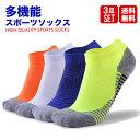 ソックス メンズ レディース 3点セット 靴下 スポーツソックス 厚手 無地 シンプル 機能性 メール便送料無料3