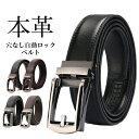 ベルト メンズ 本革 ビジネス 大きいサイズ ロング 本革ベルト レザー オートロック 自動ベルト 紳士 カジュアル フォ…