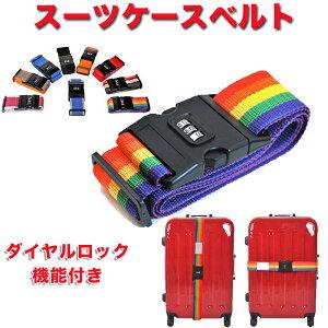 ダイヤルロック機能付きキャリーケースベルト スーツケースベルト固定ベルト旅行 防犯メール便のみ送料無料2♪ 7月20日から31日入荷予定