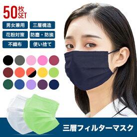 マスク 50枚入り カラーマスク 不織布 3層構造 使い捨て 色付き おしゃれ ノーズワイヤー メール便のみ送料無料2