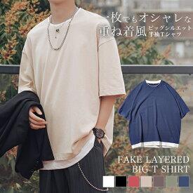 tシャツ メンズ 半袖 大きいサイズ ビッグシルエット 重ね着風 フェイクレイヤード オシャレ無地 白 黒 メール便のみ送料無料2