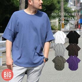 Tシャツ メンズ カットソー 半袖 大きいサイズ オシャレ 無地 クルーネック シンプル プレーン トップス メール便のみ送料無料 7月1日から10日入荷予定