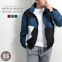 ナイロンジャケット メンズ トラックジャケット 切り替え 配色 レトロ ビッグシルエット ウインドブレーカー ジャケット ストリート スポーツ メール便
