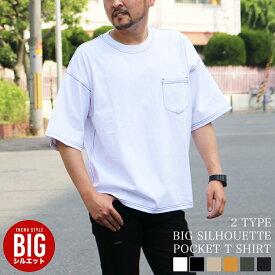 Tシャツ メンズ 半袖 ビッグシルエット 無地 ポケット ヘビーウェイト オーバーサイズ メール便 送料無料