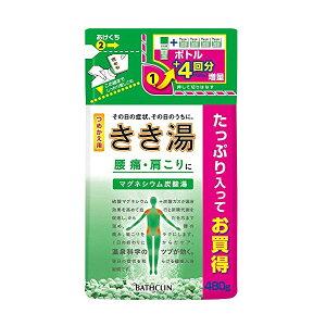 きき湯 マグネシウム炭酸湯 つめかえ 480g (医薬部外品) バスクリン