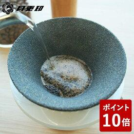 【P10倍】月兎印 有田焼コーヒーフィルター ブラック/ホワイト 1-2杯用 153-07554