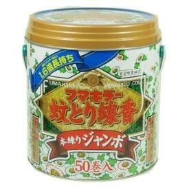 フマキラー蚊とり線香 本練りジャンボ 50巻缶入(線香皿付)