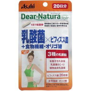 ディアナチュラスタイル 乳酸菌×ビフィズス菌+食物繊維・オリゴ糖 20日分 20粒入