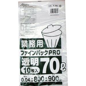 業務用ごみ袋 ファインパックPRO 透明 70L 0.04×800×900mm 10枚入 セイケツネットワーク