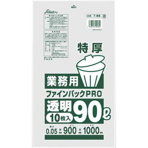 業務用ごみ袋 ファインパックPRO 透明 90L 特厚0.05×900×1000mm 10枚入 セイケツネットワーク