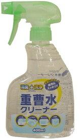 消臭+洗浄 重曹水クリーナー 400mL マルフクケミファ