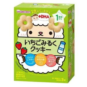 【全品P5〜10倍】和光堂 1歳からのおやつ+DHA いちごみるくクッキー 16g×3袋