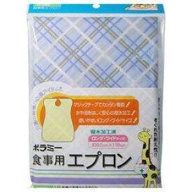 ポラミー食事用エプロン ブルー 川本産業