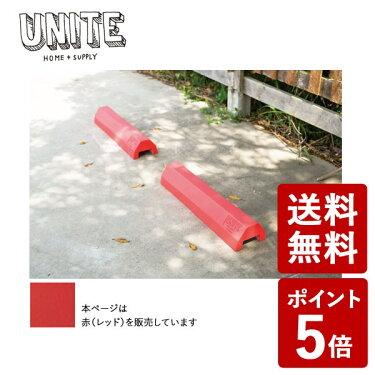 【送料無料&ポイント5倍】UNITEFLAMEパーキングブロック車止めCS-UNITE-PB-RD赤レッド
