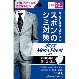 ポイズ メンズシート 少量用 11枚 日本製紙クレシア