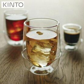 【P10倍】KINTO KRONOS ダブルウォール アイスティーグラス 350ml 23106 キントー クロノス