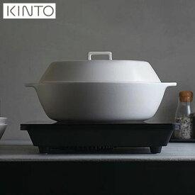 【P10倍】KINTO KAKOMI IH土鍋 2.5L ホワイト 25192 キントー カコミ