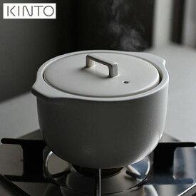 【P10倍】KINTO KAKOMI 炊飯土鍋 2合 ホワイト 25194 キントー カコミ